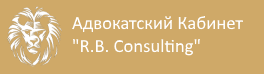 Legal firm R.B. Consulting